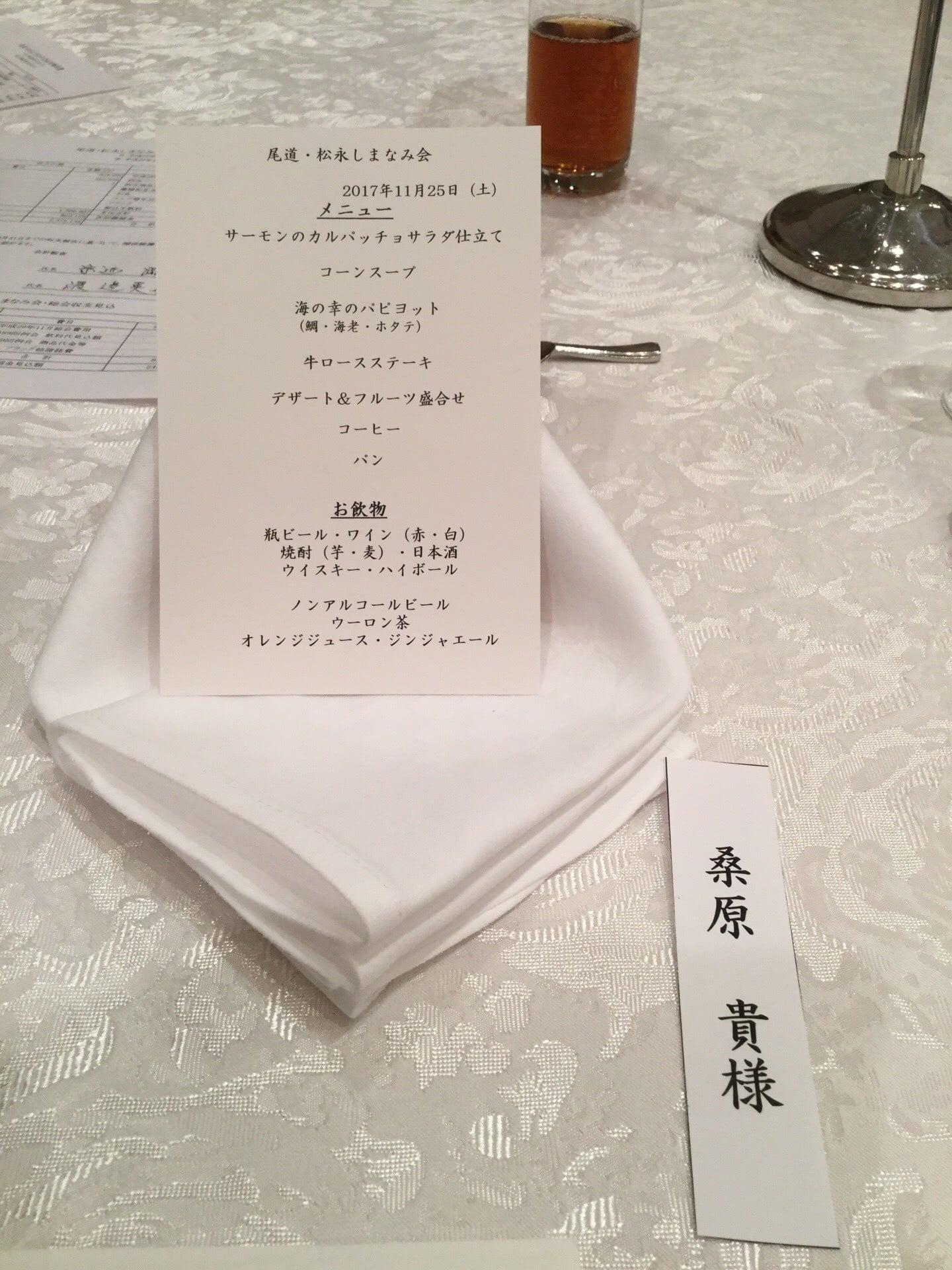 カントリー クラブ うずしお 尾道